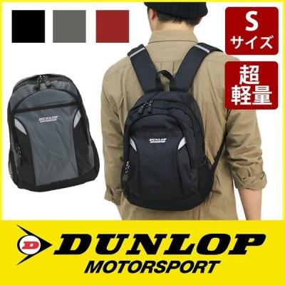 リュック 14L ミニ リュックサック ダンロップ モータースポーツ DUNLOP MOTORSPORT デイパック バックパック メンズ レディース キッズ ブランド