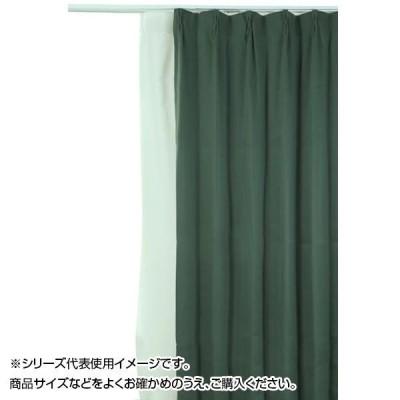 ※受注生産 防炎遮光1級カーテン ダークグリーン 約幅100×丈230cm 2枚組