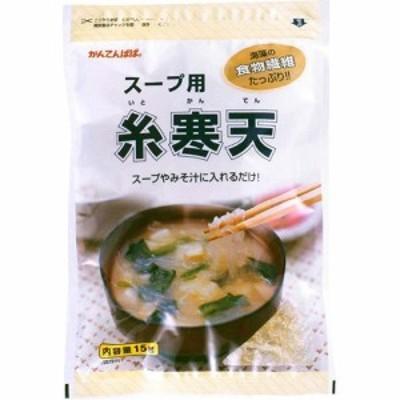 【かんてんぱぱ スープ用糸寒天 15g】[代引選択不可]