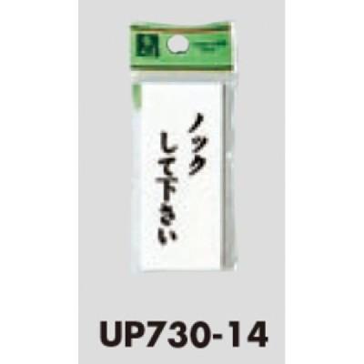 案内プレート「UP730-14」ノックして下さい 1個 {光 hikari ユニプレート 案内プレート サインプレート}