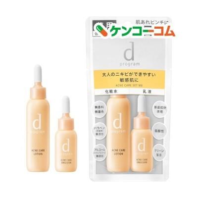 資生堂 dプログラム アクネケア セット MB 敏感肌用化粧水・乳液 ( 1セット )/ d プログラム(d program)