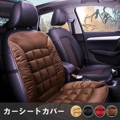 カーシートカバー  厚手 柔らかい 前席シート2枚 後席シート 汎用 シート保護 防塵 汚れ防止 普通車適用 滑り止め 洗濯可能