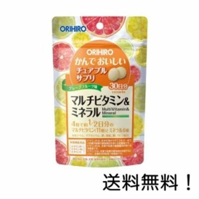 オリヒロ かんでおいしいチュアブルサプリ マルチビタミン&ミネラル グレープフルーツ味 30日分(120粒)