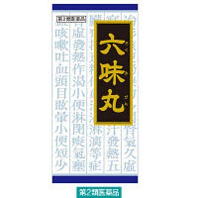 クラシエ薬品六味丸料エキス顆粒クラシエ 45包 クラシエ薬品【第2類医薬品】