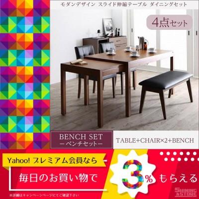 ダイニングテーブルセット 4人用 モダンデザイン スライド伸縮テーブル ダイニングセット 4点セット テーブル+チェア2脚+ベンチ1脚 W135-235 5000237557