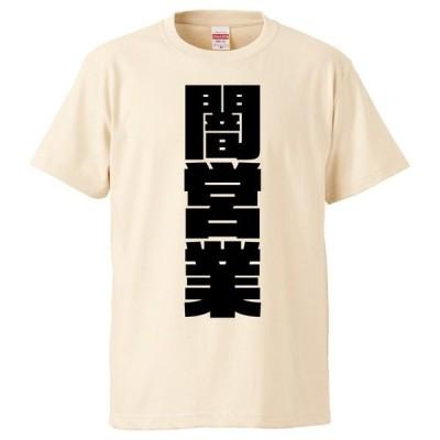 おもしろTシャツ 闇営業 ギフト プレゼント 面白 メンズ 半袖 無地 漢字 雑貨 名言 パロディ 文字