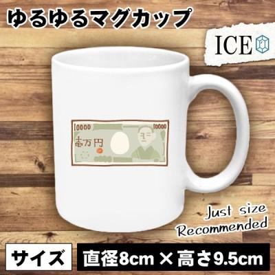 一万円札 おもしろ マグカップ コップ 陶器 可愛い かわいい 白 シンプル かわいい カッコイイ シュール 面白い ジョーク ゆるい プレゼント プレゼント ギフト