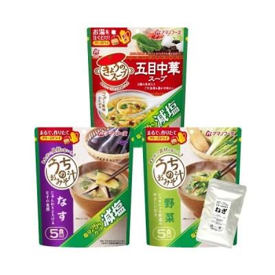 アマノフーズ フリーズドライ 減塩 味噌汁 スープ ( なす 野菜 五目中華 ) 3種類 30食 うちの おみそ汁 きょうのスープ 小袋ねぎ