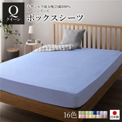 日本製 シルク加工 綿100% 〔単品〕 ボックスシーツ ベッド用シーツ クイーン ラベンダーサックス おしゃれ Q ベッドカバー 布団カバー〔代引不可〕