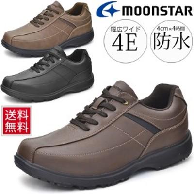 ウォーキングシューズ メンズ カジュアルシューズ スニーカー 靴 防水設計 紳士靴 コンフォートシューズ 通勤 散歩 幅広 4E くつ ムーン
