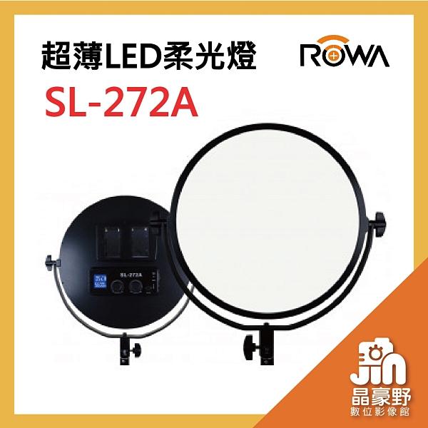 SL-272A 14吋 圓形 美肌 柔光 LED 攝影補光燈 **無腳架需另外加購** 人像 直播 護眼 可旋轉 晶豪泰
