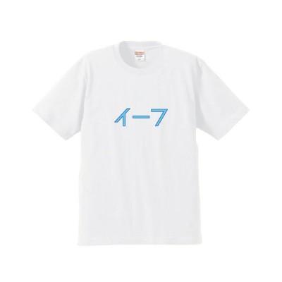 イーフ  Tシャツ 日本の渚百選