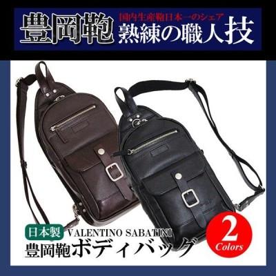ボディバッグ ボディバック ボディ バッグ メンズ 日本製 ボディバッグ