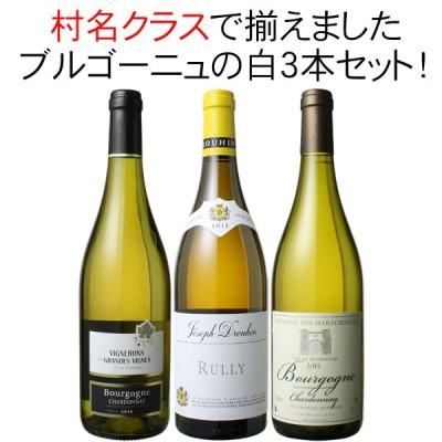 【送料無料】ワインセット ブルゴーニュ 白ワイン 3本 セット 村名クラス入 シャルドネ 第11弾