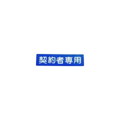 ATOM/アトムサポート  フロアサイン 契約者専用 00001-03690