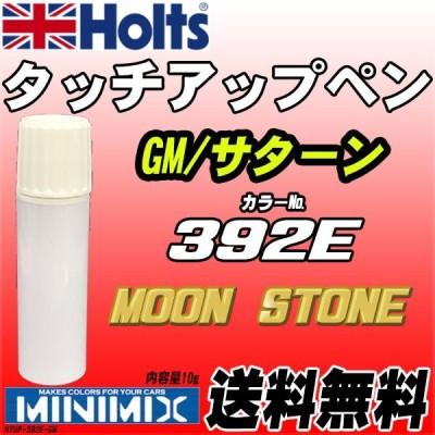 タッチアップペン GM/サターン 392E MOON STONE Holts MINIMIX