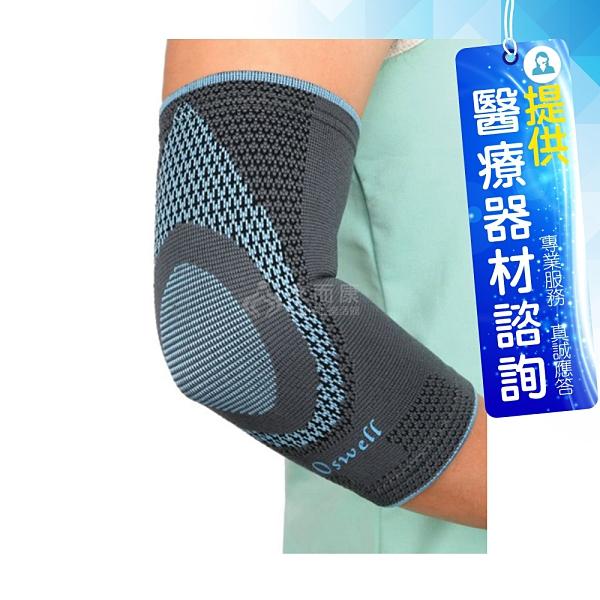 來而康 丹力 軀幹護具 S-41 高機能護肘 (S/M/L/XL)