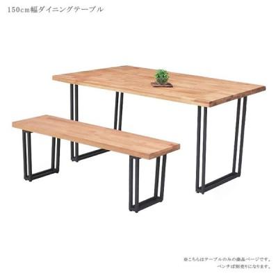 食卓テーブル ダイニングテーブル テーブル 4人 北欧 150センチ 4人掛け 無垢材 オーク オーク無垢 ダイニング