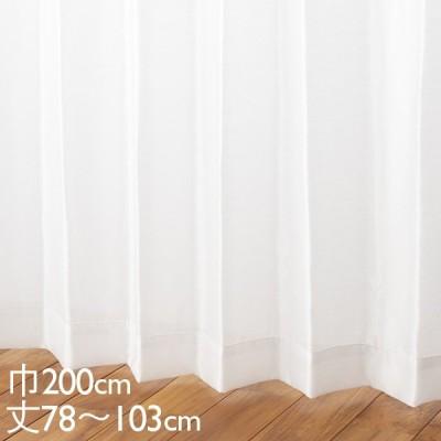 カーテン レース アイボリー ウォッシャブル UVカット 防炎 巾200×丈78〜103cm TDOL7912 KEYUCA ケユカ
