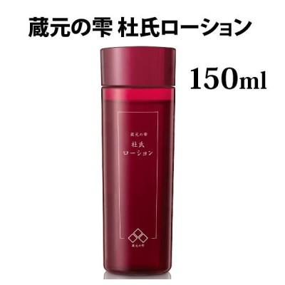 蔵元の雫 杜氏ローション 150ml 送料無料 即納