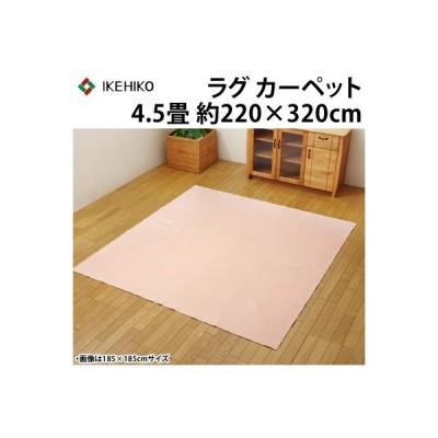 イケヒコ ラグカーペット 4.5畳 洗える 『イーズ』 ピンク 約220×320cm 裏:すべりにくい加工 ホットカーペット対応 3963699