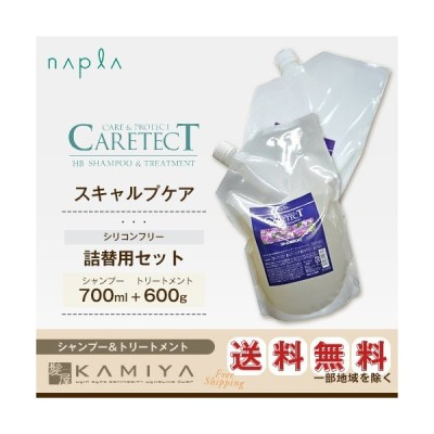 ナプラ ケアテクト HB スキャルプ シャンプー 700ml+スキャルプトリートメント 600g 計2個 詰替用セット|ナプラ ケアテクト