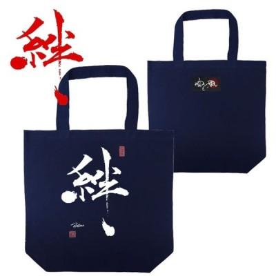 漢字 トートバッグ 絆 ネイビー 和柄トートバッグ