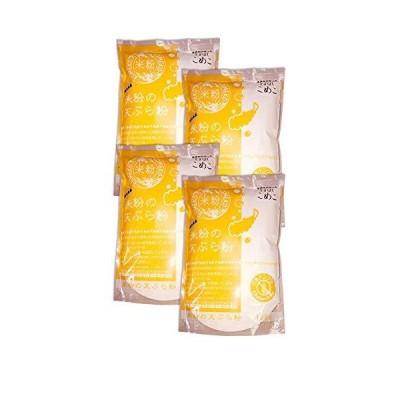 米粉の天ぷら粉 グルテンフリー・小麦粉フリー 300g×4袋