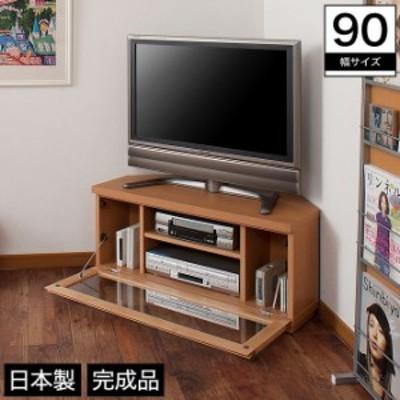 コーナーテレビ台 幅90 木製 アルダー材 フラップ扉 ナチュラル 完成品