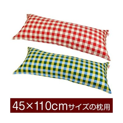 枕カバー 45×110cmの枕用ファスナー式  チェック綿100% ステッチ仕上げ