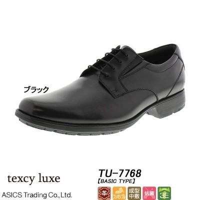 ◆◆ <アシックス商事> ASICS TRADING 【texcy luxe(テクシーリュクス)】TU-7768 メンズ ビジネスシューズ プレーン(tu-7768-ast1)