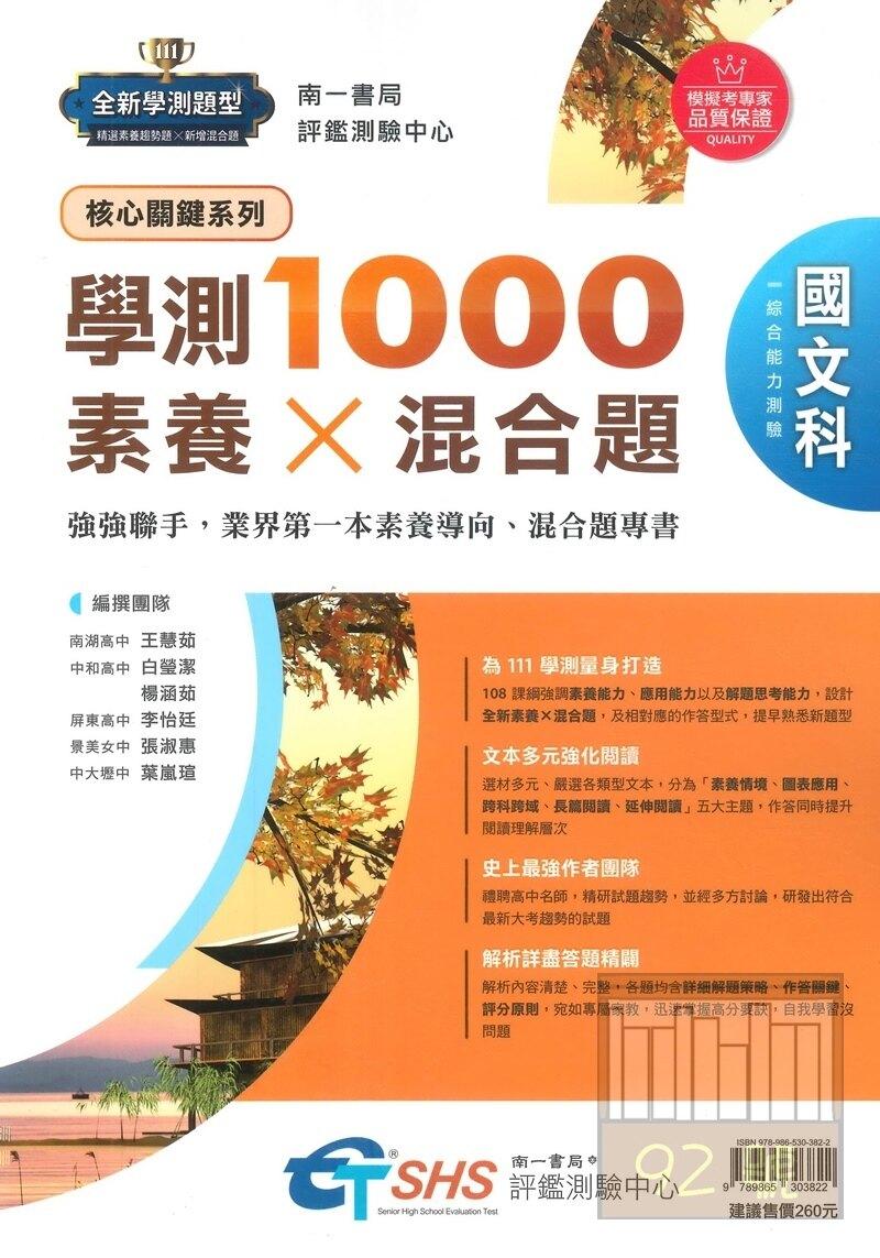 南一高中評鑑學測1000素養X混合題國文