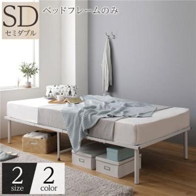 ベッド すのこ パイプ スチール アイアン 省スペース コンパクト ヘッドレス ベッド下 収納 ビンテージ ホワイト SD ベッドフレームのみ