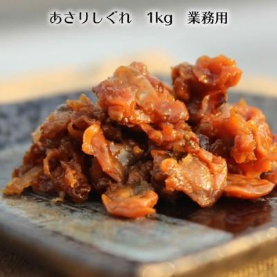 あさりしぐれ 1kg 貝しぐれ (業務用)  安田食品 小豆島佃煮 あさり 貝しぐれ お弁当 業務用