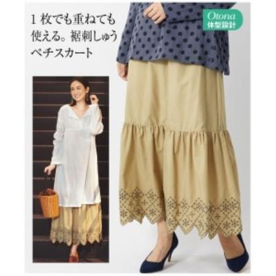 ペチスカート 大きいサイズ レディース 1枚でもはけちゃう 重ね着にも 裾刺しゅう スカート ロング丈 マキシ丈 ベージュ系/モカ系 3LC/LC