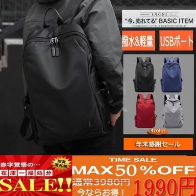 リュック リュックサック レディース メンズ 大容量 多機能 軽量 撥水 男女兼用 登山 通勤 通学 PC収納 ビジネス 旅行バッグ 送料無料 タイムセール限定価格