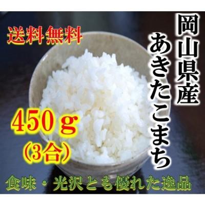 お米 450g 令和2年産 国内産 岡山県産あきたこまち 450g(3合)1袋 メール便 送料無料 国産 お試し 白米 精米 米 安い 1kg以下 ポイント消化