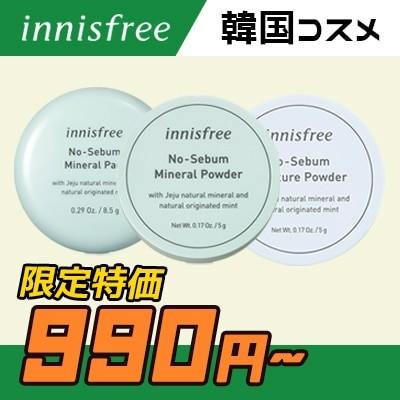 【INNISFREE/イニスフリー】⭐️ノーセバムBESTラインナップ⭐️ / ミネラルパウダー / モイスチャーパウダー / ミネラルパクト / 韓国コスメ / 無料配送