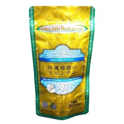 Health Balance ヘルスバランス 沖縄珊瑚のカルシウム (約90日分) 72g(400mg×180粒)