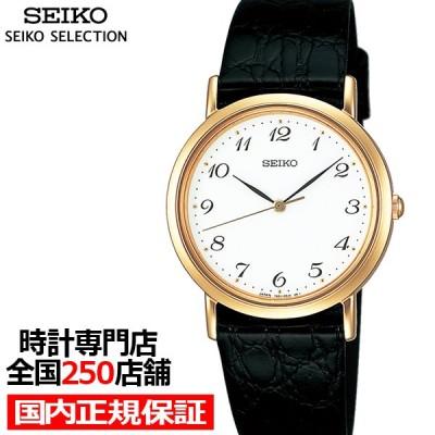 セイコー セレクション スピリット ペア SCDP030 メンズ 腕時計 クオーツ ホワイト 文字板 ブラック 革ベルト
