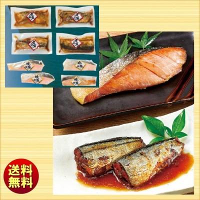 送料無料 ギフト 煮魚・焼魚詰合せ