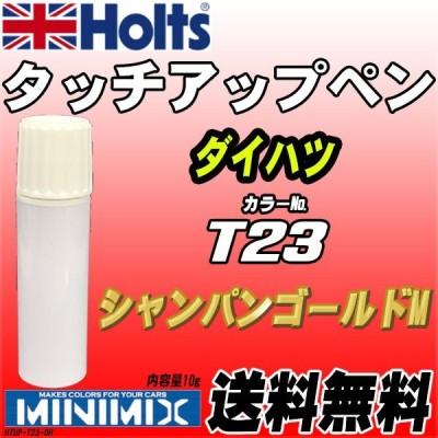 タッチアップペン ダイハツ T23 シャンパンゴールドM Holts MINIMIX