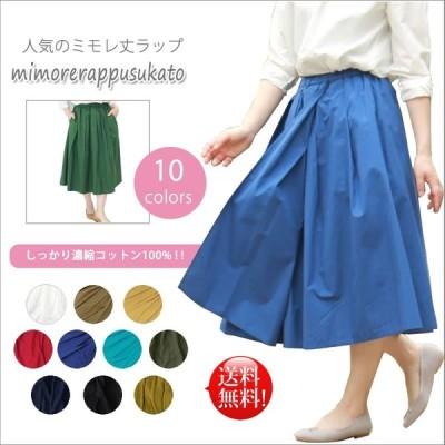 ミモレ丈 スカート ギャザースカート ラップ風スカート ns-76010