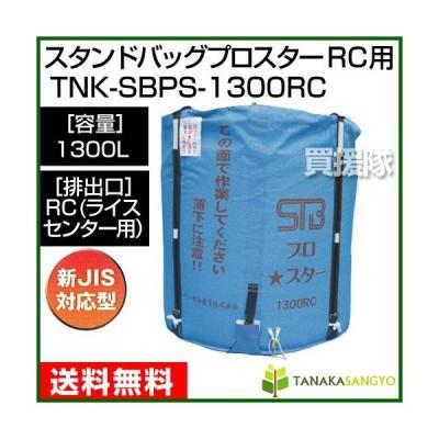田中産業 フレキシブルコンテナ スタンドバッグプロスター 1300L RC ライスセンター 用