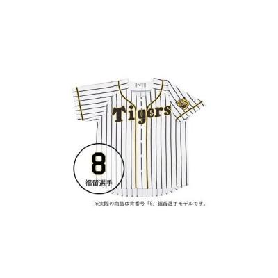 ミズノ 阪神タイガース公認 プリントユニフォーム(ホーム) 福留選手 背番号:8 (Lサイズ) HANSHIN Tigers Print Uniforms HOME 12JRMT8508L 返品種別A
