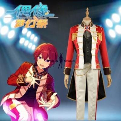 あんさんぶるスターズ! ES 感謝祭 朱桜 司 コスチューム cosplay ハロウィン オーダーメイド可能 AS001