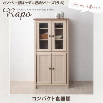 食器棚 カップボード キャビネット キッチンボード キッチン収納  幅60 コンパクト かわいい 人気 おしゃれ カントリー調 ワンルームラポ