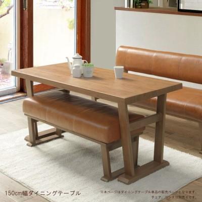 ダイニングテーブル 4人用 150 おしゃれ 北欧 リビングテーブル 食卓 食卓テーブル 2本脚