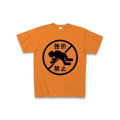 挫折禁止(MONO) Tシャツ(オレンジ)