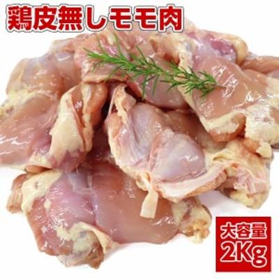 【鶏肉】【業務用】【唐揚用】業務用 大容量ブラジル産鶏もも肉皮無し chicken boneless leg父の日 敬老の日 冷凍2kg